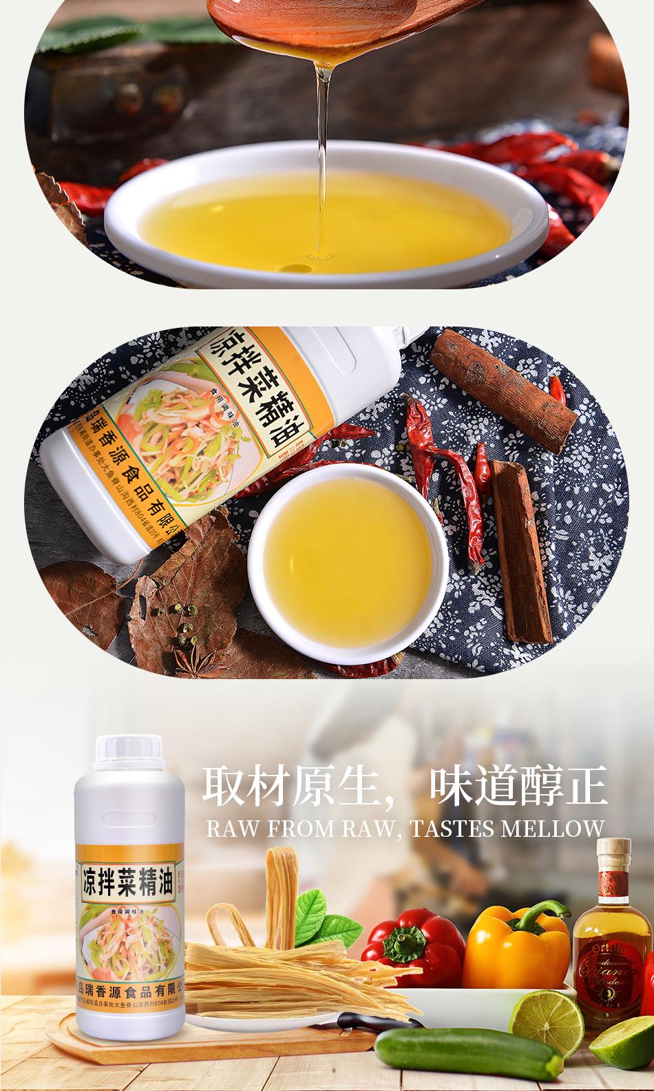 凉拌菜精油