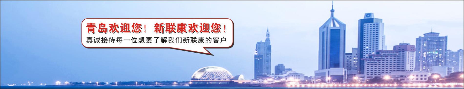 青岛欢迎您,新联康欢迎您!
