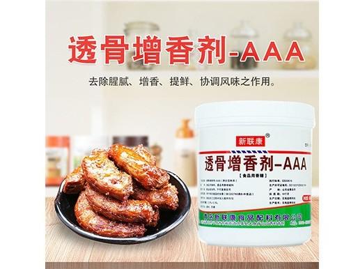 F1003透骨增香剂-AAA