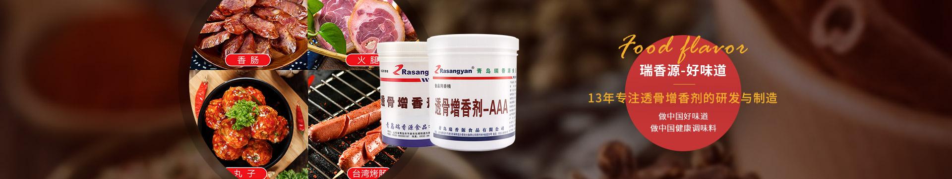 食品香精,做中国好味道,做中国健康调味料