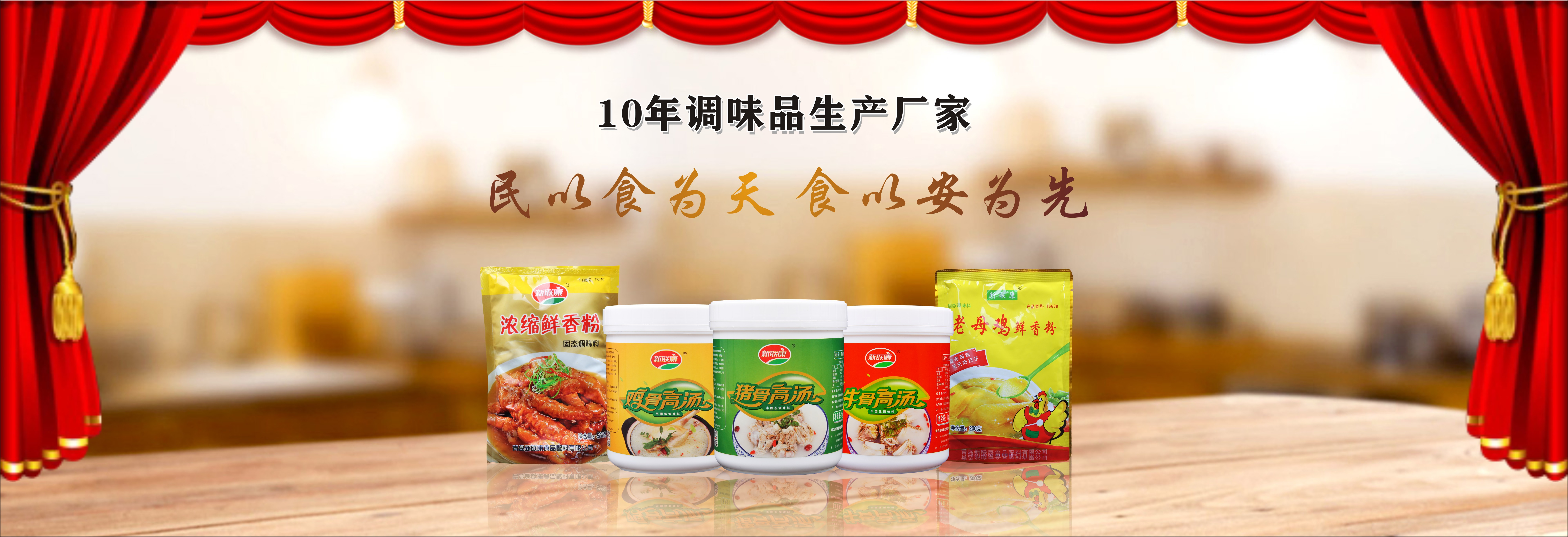 新联康10年调味料生产厂家
