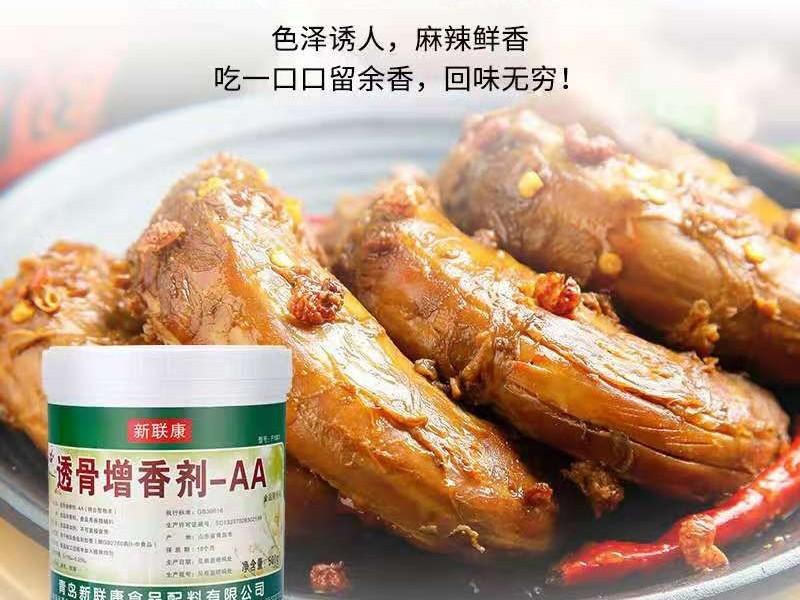 青岛新联康食品添加剂F1001透骨增香剂AA