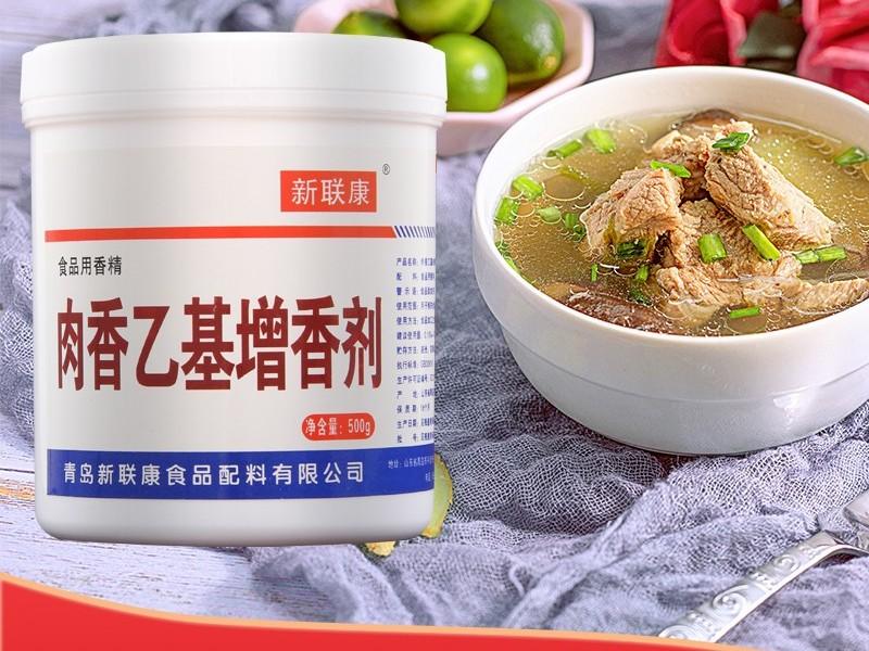 青岛新联康食品添加剂F1022肉香乙基增香剂