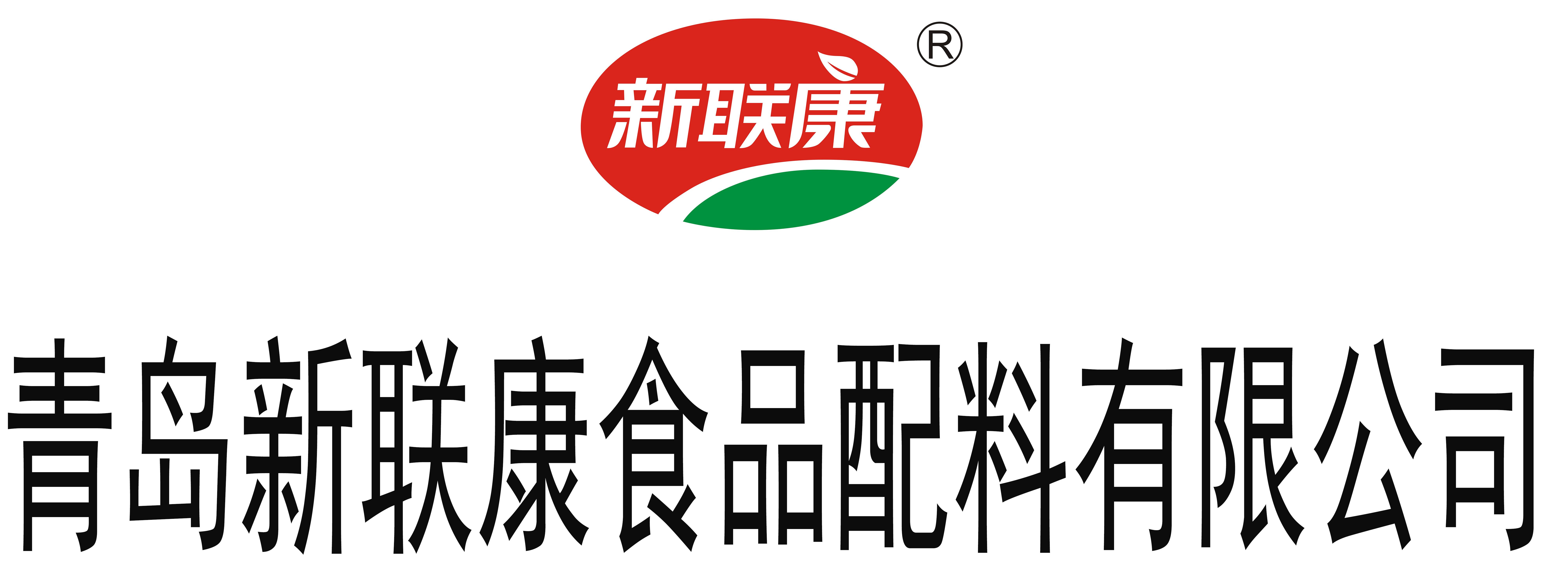 青岛新联康食品配料有限公司