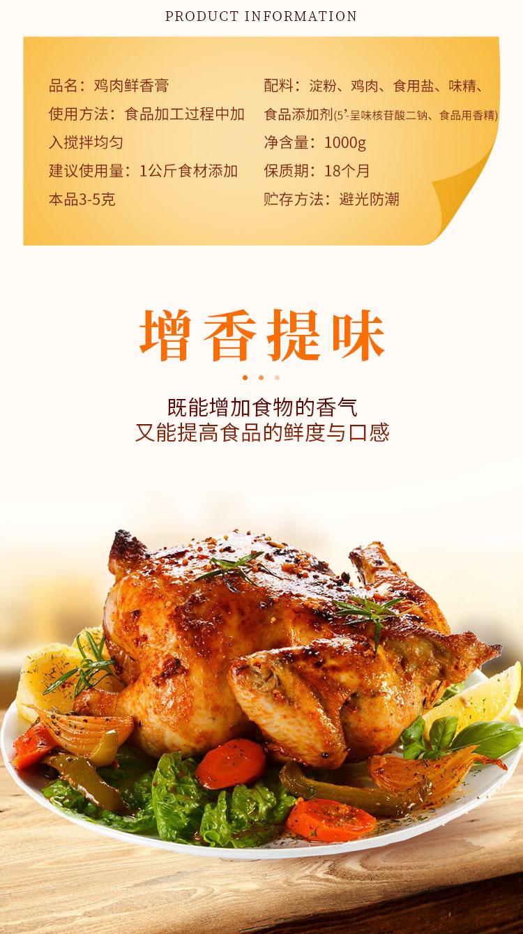 鸡肉鲜香膏详情_02