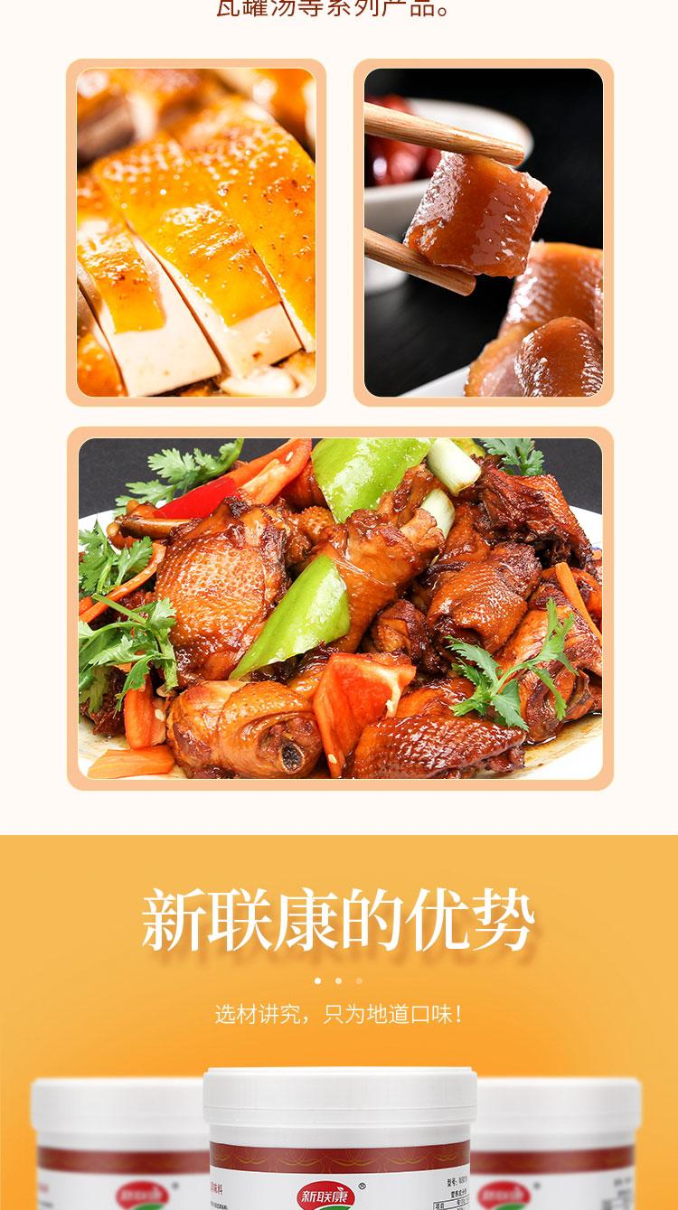 鸡肉鲜香膏详情_04